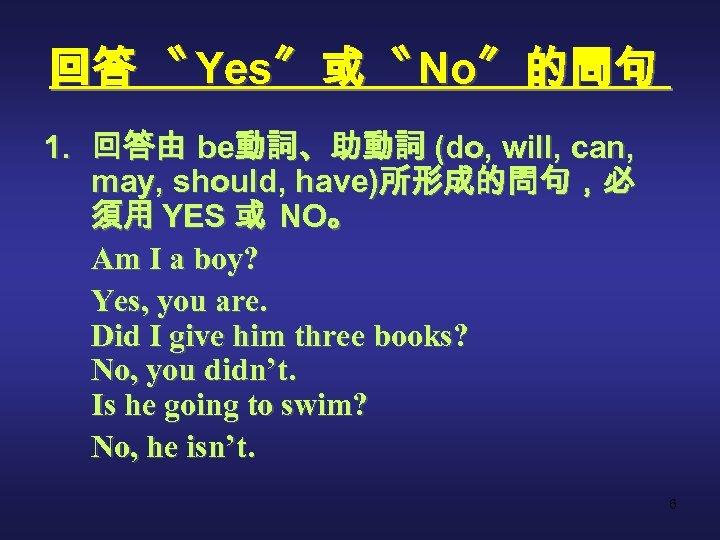 回答 〝 Yes〞 或 〝 No〞 的問句 1. 回答由 be動詞、助動詞 (do, will, can, may,