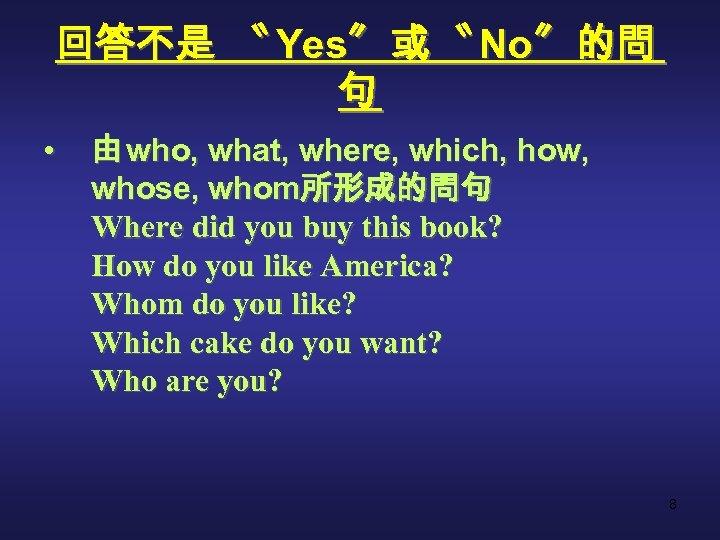 回答不是 〝 Yes〞 或 〝 No〞 的問 句 • 由 who, what, where, which,