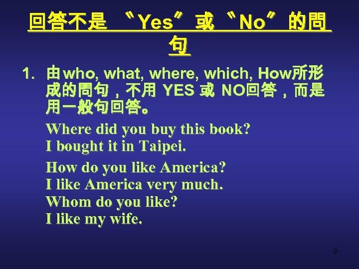 回答不是 〝 Yes〞 或 〝 No〞 的問 句 1. 由 who, what, where, which,
