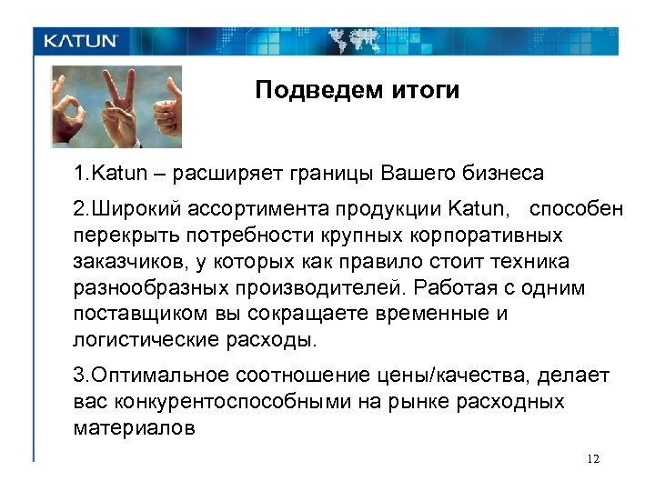 Подведем итоги 1. Katun – расширяет границы Вашего бизнеса 2. Широкий ассортимента продукции Katun,