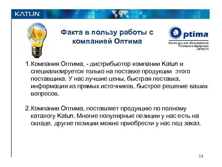Факта в пользу работы с компанией Оптима 1. Компания Оптима, - дистрибьютор компании Katun