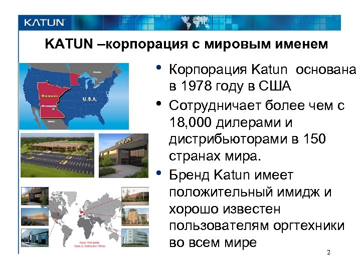 KATUN –корпорация с мировым именем • • • Корпорация Katun основана в 1978 году