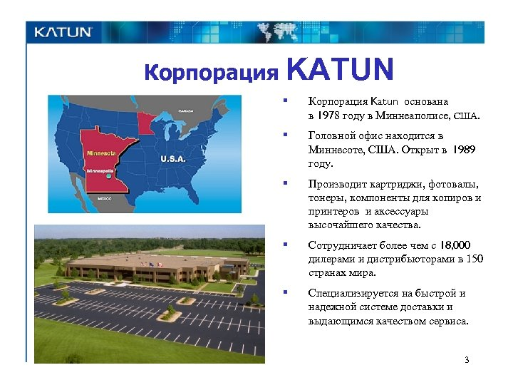 Корпорация KATUN § Корпорация Katun основана в 1978 году в Миннеаполисе, США. § Головной