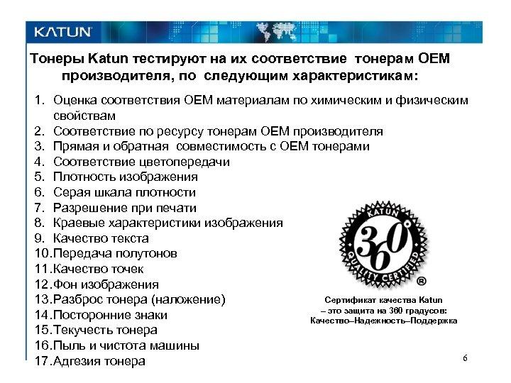 Тонеры Katun тестируют на их соответствие тонерам OEM производителя, по следующим характеристикам: 1. Оценка