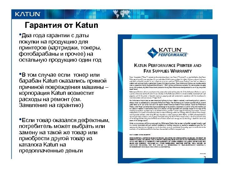 Гарантия от Katun • Два года гарантии с даты покупки на продукцию для принтеров