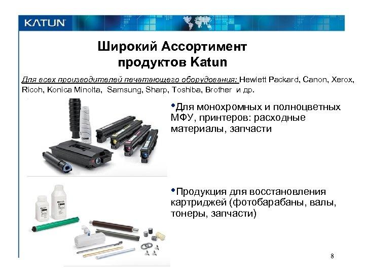 Широкий Ассортимент продуктов Katun Для всех производителей печатающего оборудования: Hewlett Packard, Canon, Xerox, Ricoh,