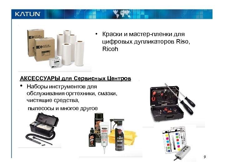 • Краски и мастер-пленки для цифровых дупликаторов Riso, Ricoh АКСЕССУАРЫ для Сервисных Центров