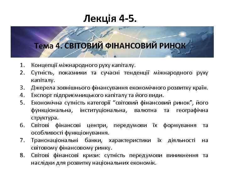 Лекція 4 -5. Тема 4. СВІТОВИЙ ФІНАНСОВИЙ РИНОК 1. Концепції міжнародного руху капіталу. 2.