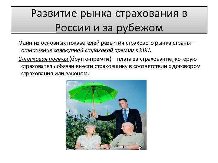Развитие рынка страхования в России и за рубежом Один из основных показателей развития страхового