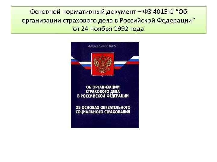 """Основной нормативный документ – ФЗ 4015 -1 """"Об организации страхового дела в Российской Федерации"""""""