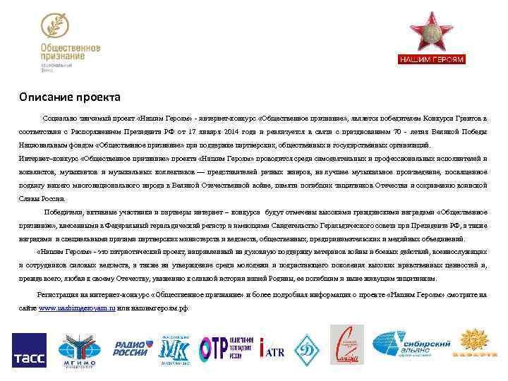 Описание проекта Социально значимый проект «Нашим Героям» - интернет-конкурс «Общественное признание» , является победителем