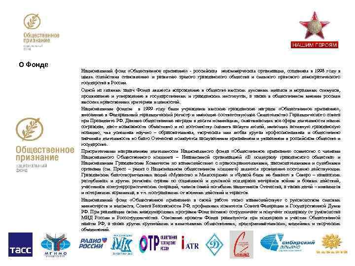 О Фонде Национальный фонд «Общественное признание» - российская некоммерческая организация, созданная в 1998 году