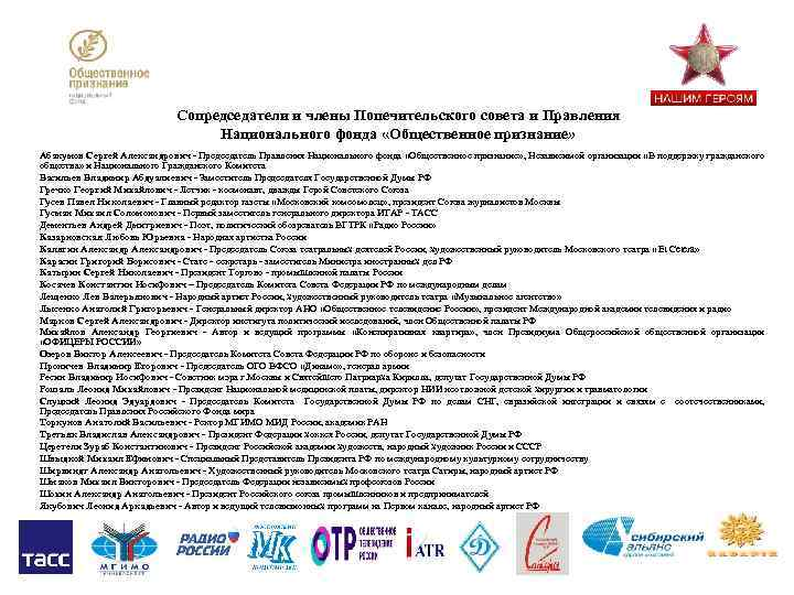 Сопредседатели и члены Попечительского совета и Правления Национального фонда «Общественное признание» Абакумов Сергей Александрович