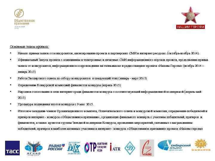 Основные этапы проекта: • Начало приема заявок от конкурсантов, анонсирование проекта в партнерских СМИ