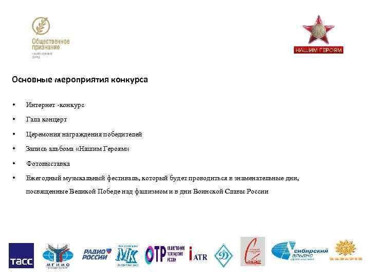 Основные мероприятия конкурса • Интернет -конкурс • Гала концерт • Церемония награждения победителей •