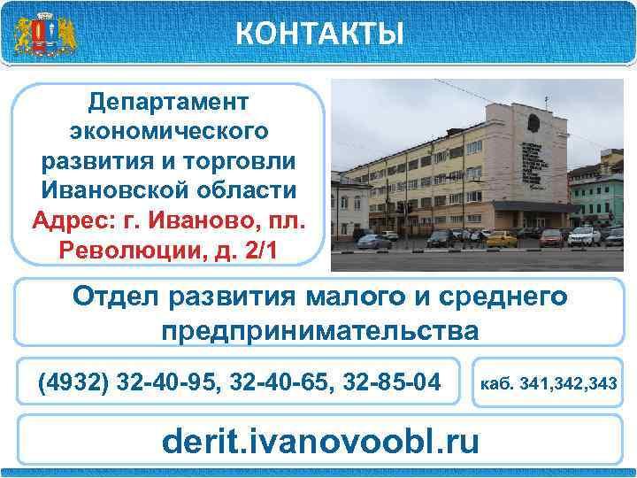 КОНТАКТЫ 7 Департамент экономического развития и торговли Ивановской области Адрес: г. Иваново, пл. Революции,