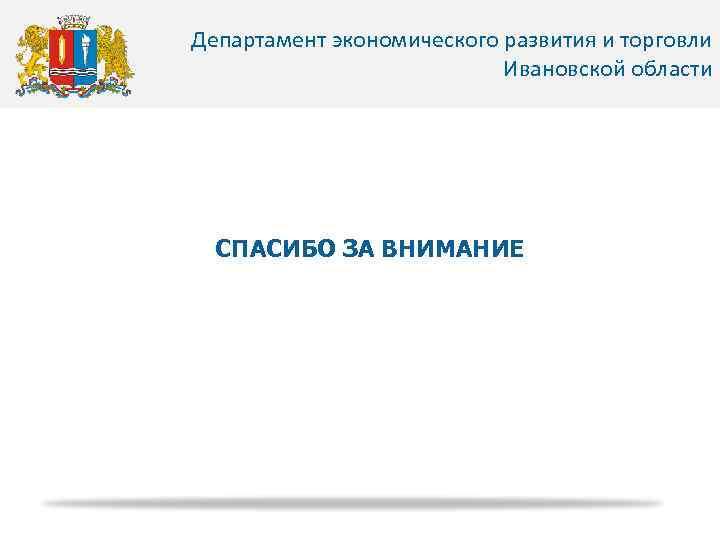 Департамент экономического развития и торговли 9 Ивановской области КОНЕЧНЫЕ ПОЛУЧАТЕЛИ СПАСИБО ЗА ВНИМАНИЕ ПАРАМЕТРЫ