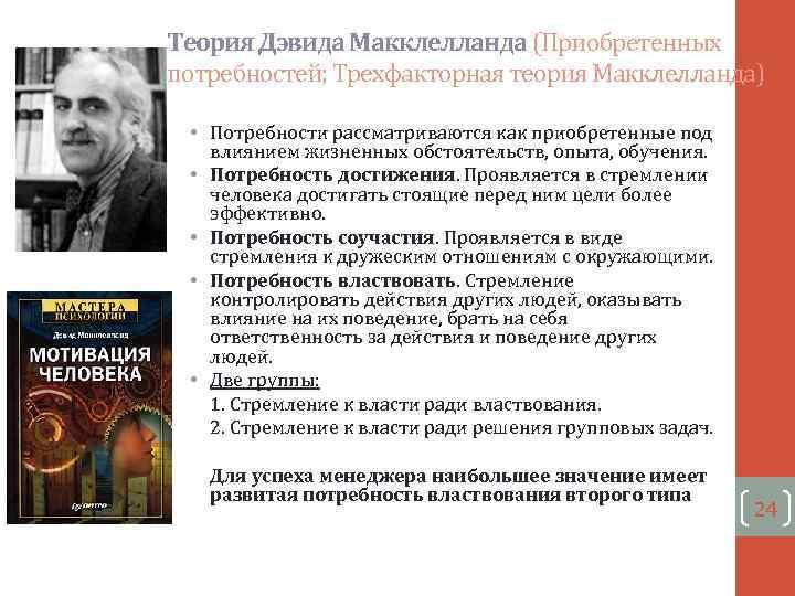 Теория Дэвида Макклелланда (Приобретенных потребностей; Трехфакторная теория Макклелланда) • Потребности рассматриваются как приобретенные под