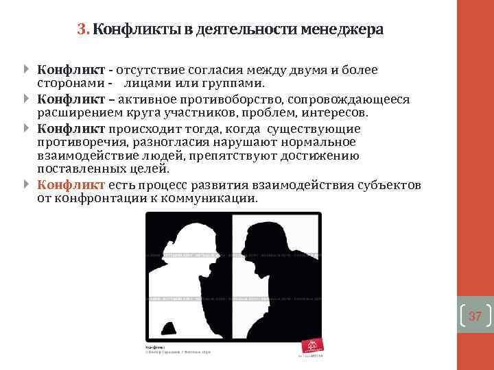 3. Конфликты в деятельности менеджера Конфликт - отсутствие согласия между двумя и более сторонами