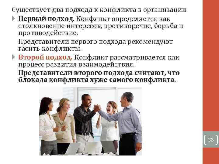 Существует два подхода к конфликта в организации: Первый подход. Конфликт определяется как столкновение интересов,