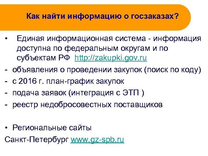 Как найти информацию о госзаказах? • - Единая информационная система - информация доступна по