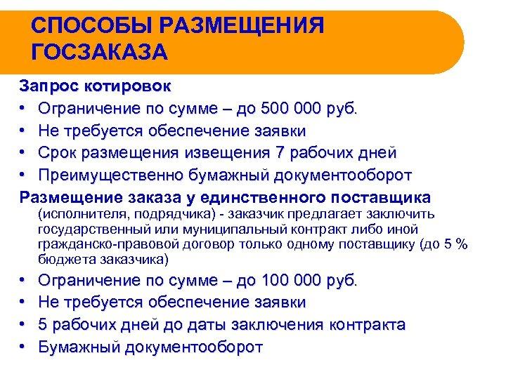 СПОСОБЫ РАЗМЕЩЕНИЯ ГОСЗАКАЗА Запрос котировок • Ограничение по сумме – до 500 000 руб.