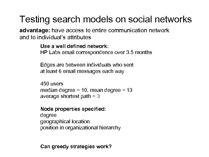 Testing search models on social networks advantage: have access to entire communication network and