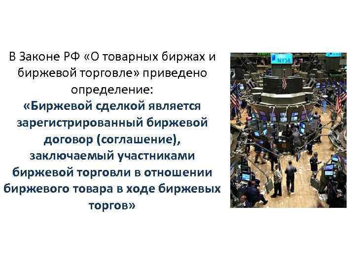Участники торговли на товарных биржах являются бинарные опционы с минимальным депозитом русский брокер