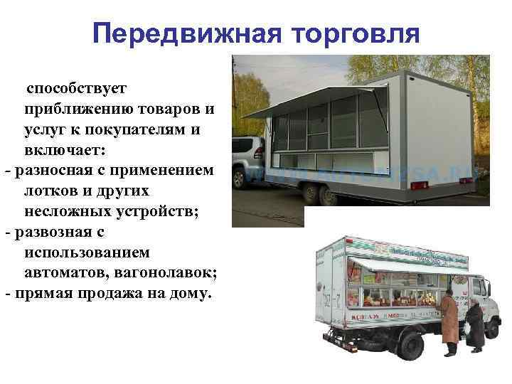 Передвижная торговля способствует приближению товаров и услуг к покупателям и включает: - разносная с