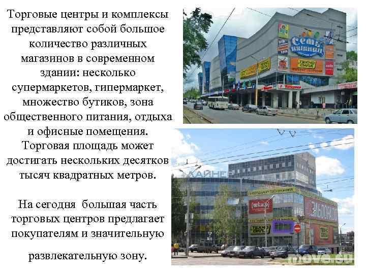 Торговые центры и комплексы представляют собой большое количество различных магазинов в современном здании: несколько