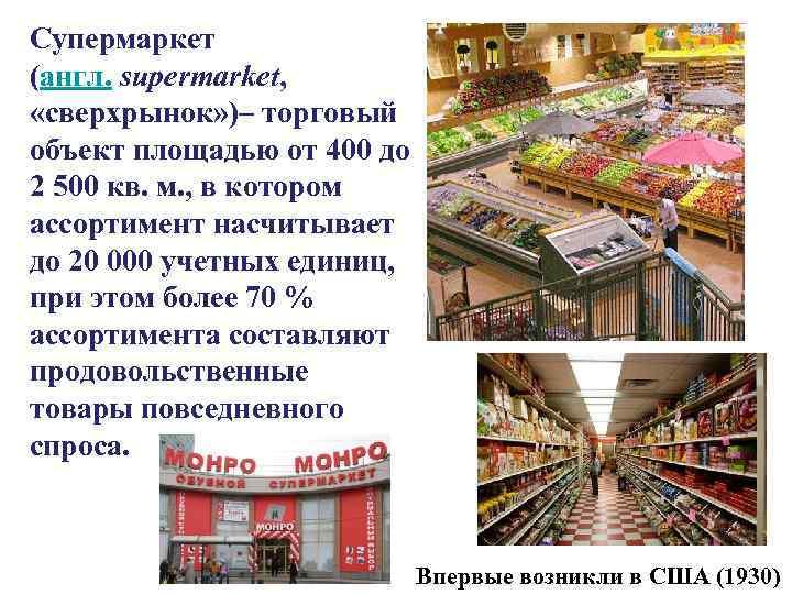 Супермаркет (англ. supermarket, «сверхрынок» )– торговый объект площадью от 400 до 2 500 кв.