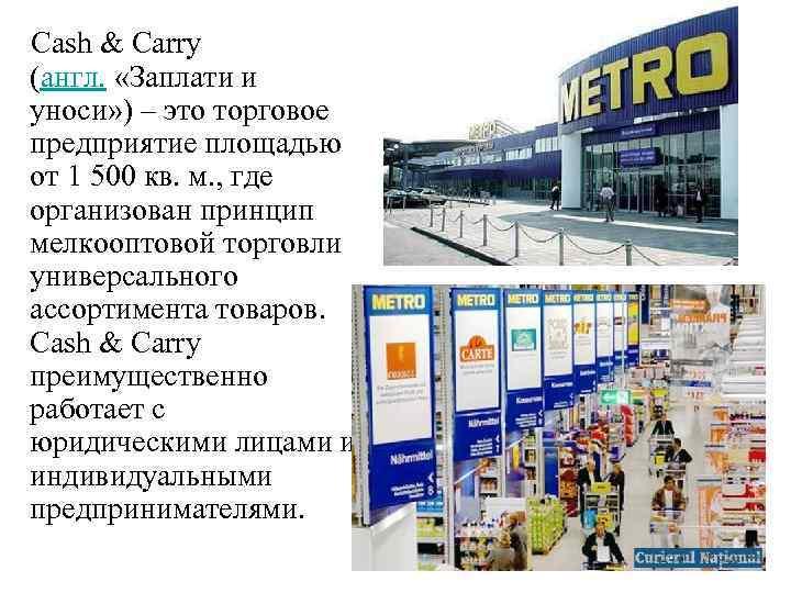 Cash & Carry (англ. «Заплати и уноси» ) – это торговое предприятие площадью от