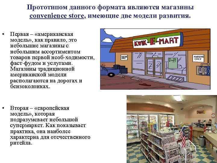 Прототипом данного формата являются магазины convenience store, имеющие две модели развития. • Первая –