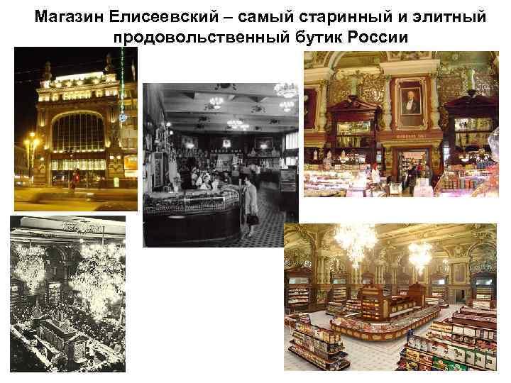 Магазин Елисеевский – самый старинный и элитный продовольственный бутик России