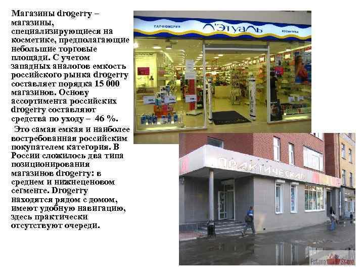 Магазины drogerry – магазины, специализирующиеся на косметике, предполагающие небольшие торговые площади. С учетом западных