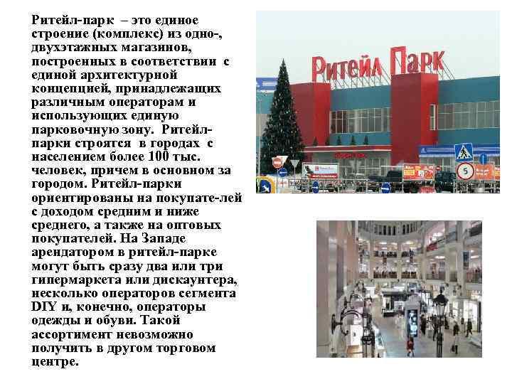 Ритейл парк – это единое строение (комплекс) из одно , двухэтажных магазинов, построенных в