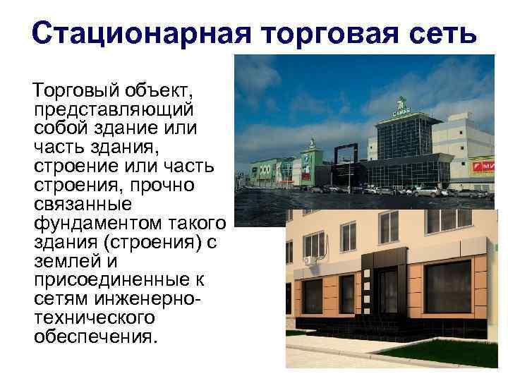 Стационарная торговая сеть Торговый объект, представляющий собой здание или часть здания, строение или часть