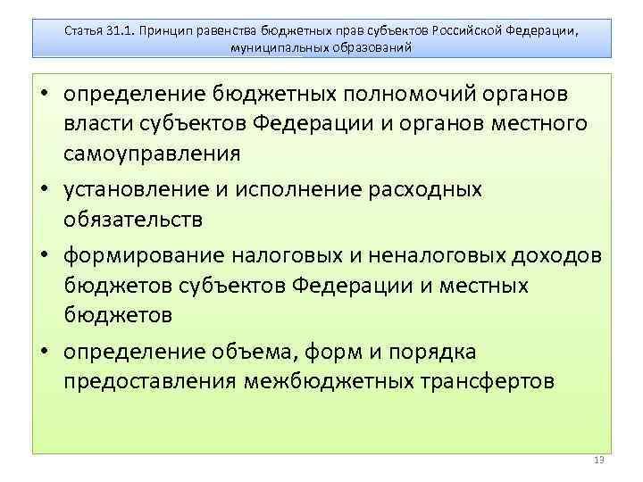 Статья 31. 1. Принцип равенства бюджетных прав субъектов Российской Федерации, муниципальных образований • определение