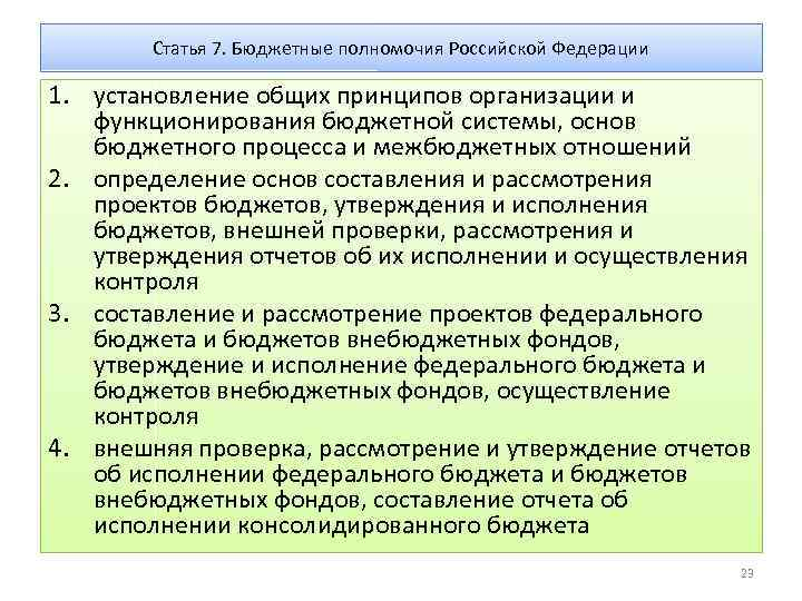 Статья 7. Бюджетные полномочия Российской Федерации 1. установление общих принципов организации и функционирования бюджетной