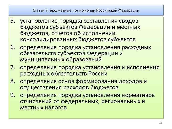 Статья 7. Бюджетные полномочия Российской Федерации 5. установление порядка составления сводов бюджетов субъектов Федерации