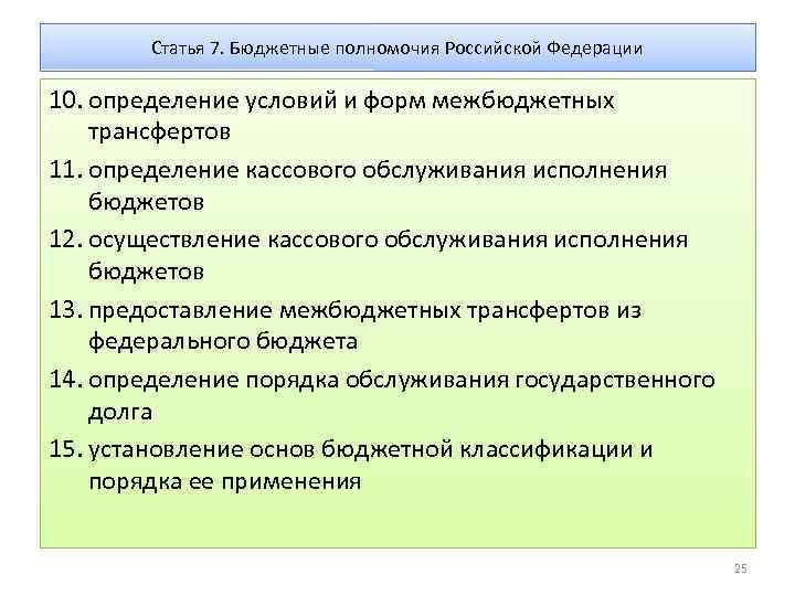 Статья 7. Бюджетные полномочия Российской Федерации 10. определение условий и форм межбюджетных трансфертов 11.
