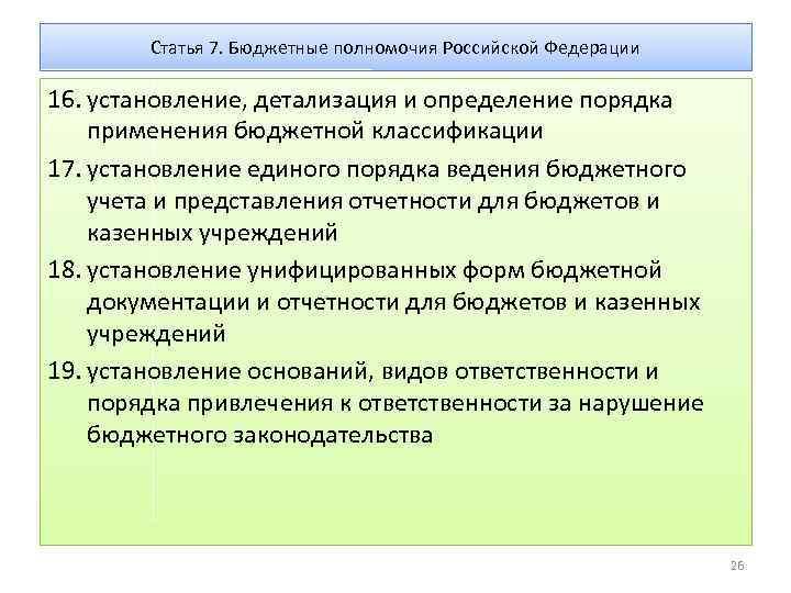 Статья 7. Бюджетные полномочия Российской Федерации 16. установление, детализация и определение порядка применения бюджетной