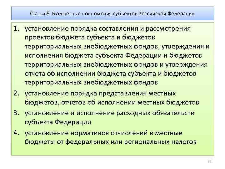 Статья 8. Бюджетные полномочия субъектов Российской Федерации 1. установление порядка составления и рассмотрения проектов