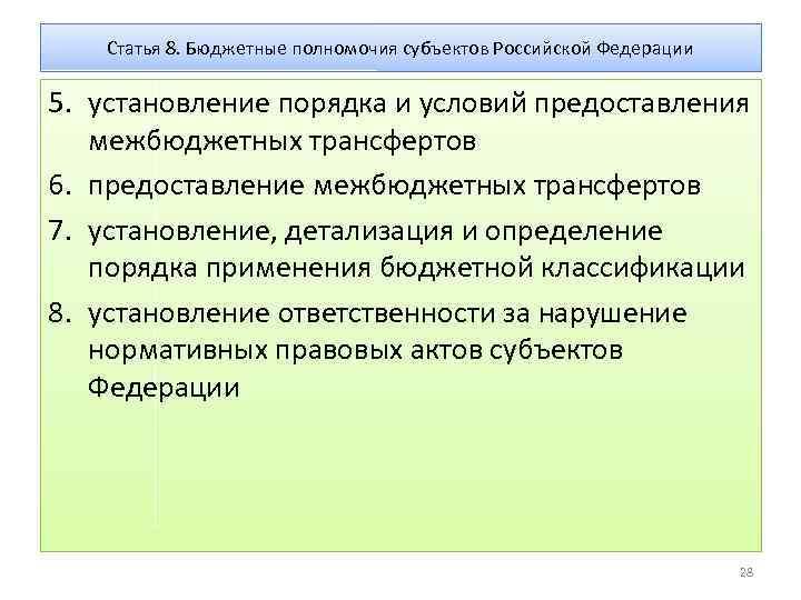Статья 8. Бюджетные полномочия субъектов Российской Федерации 5. установление порядка и условий предоставления межбюджетных