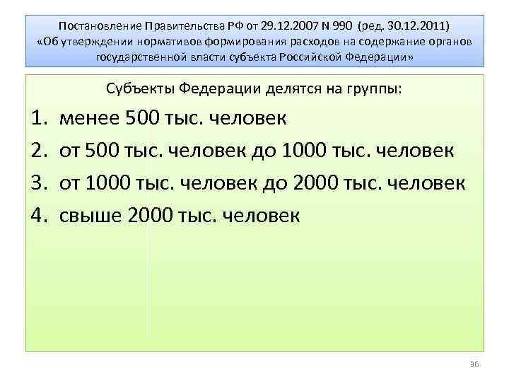 Постановление Правительства РФ от 29. 12. 2007 N 990 (ред. 30. 12. 2011) «Об