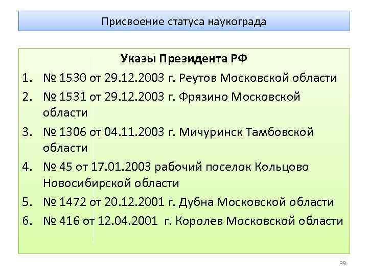 Присвоение статуса наукограда 1. 2. 3. 4. 5. 6. Указы Президента РФ № 1530