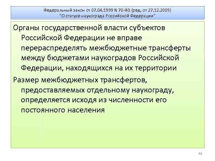 Федеральный закон от 07. 04. 1999 N 70 -ФЗ (ред. от 27. 12. 2009)