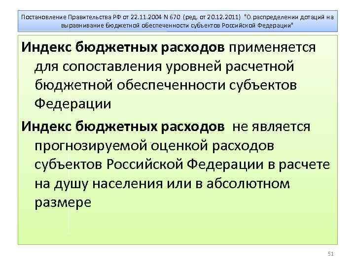Постановление Правительства РФ от 22. 11. 2004 N 670 (ред. от 20. 12. 2011)
