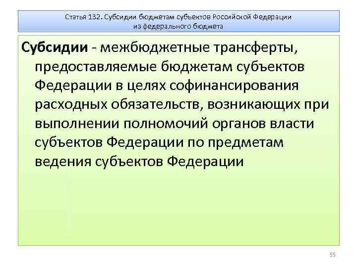 Статья 132. Субсидии бюджетам субъектов Российской Федерации из федерального бюджета Субсидии - межбюджетные трансферты,