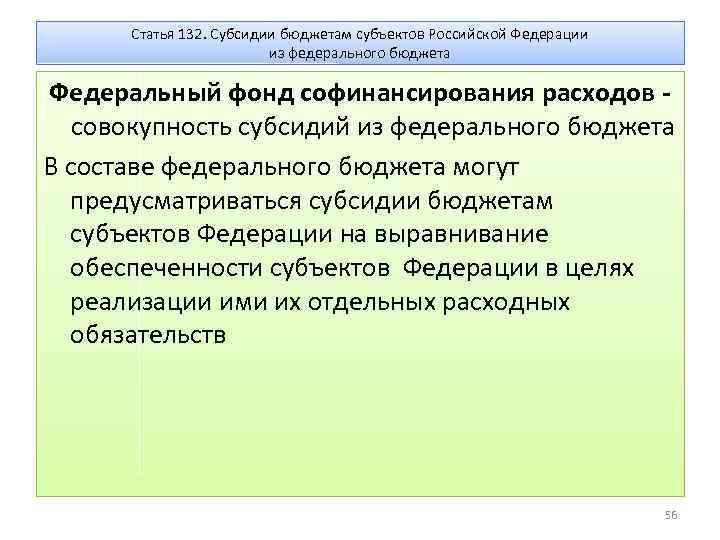 Статья 132. Субсидии бюджетам субъектов Российской Федерации из федерального бюджета Федеральный фонд софинансирования расходов